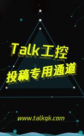Talk工控投稿