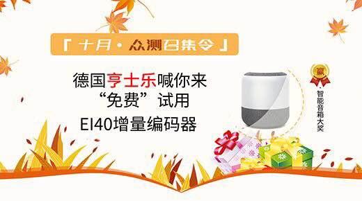 最新資訊 | 免費申請產品拿智能音箱禮包,買道十月眾測活動開始啦!