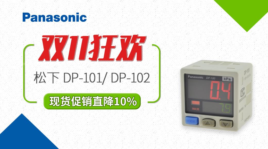 松下DP-101/102雙十一限時狂歡降價10%