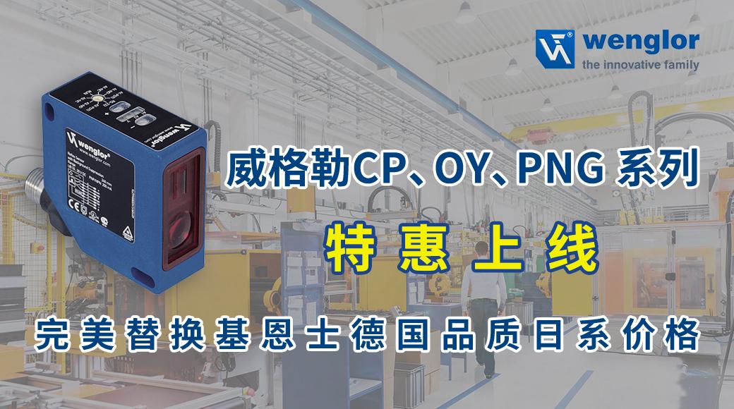 威格勒CP、OY、PNG系列特惠上线