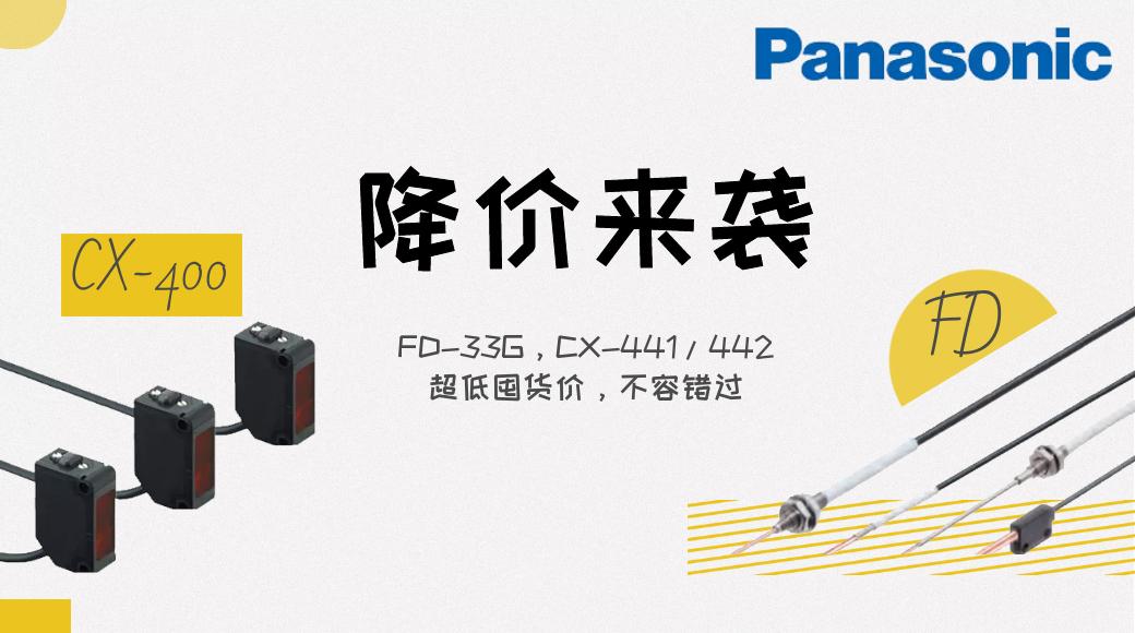 松下Panasonic FD系列/CX-400系列光电传感器降价来袭!