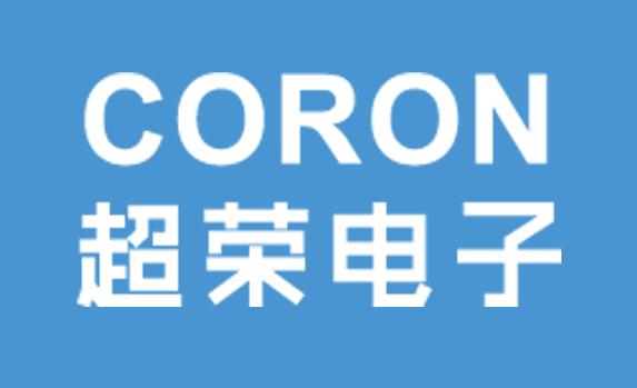 超荣电子CORON专栏