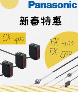 松下CX-400、FX-100、FX-500系列新春特惠
