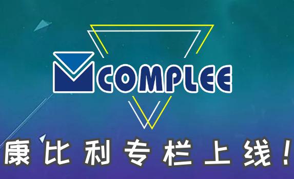 康比利COMPLEE专栏