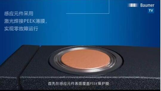 【传感器的应用】Baumer堡盟超声波传感器优化再升级
