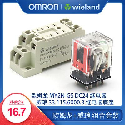 MY2N-GS DC24 + 德国威琅继电器底座33.115.6000.3