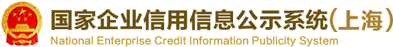 国家企业信用信息公示系统(上海)