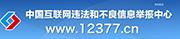 中國互聯網違法和不良信息舉報中心
