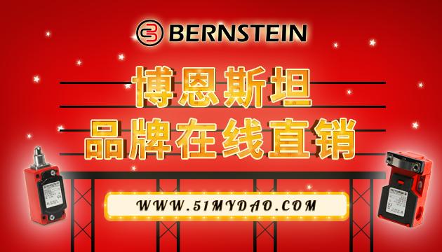 博恩斯坦品牌在线直销